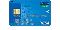 SEIBU PRINCE CLUBカード セゾン券面画像